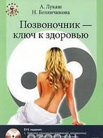 Позвоночник-ключ к здоровью. Практическое пособие + видеофильм на DVD, 978-5-94387-479-6