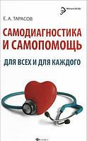 Самодиагностика и самопомощь для всех и для каждого, 978-5-222-21709-2