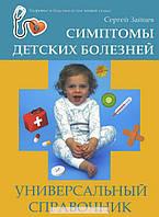 Симптомы детских болезней. Универсальный справочник, 978-5-222-22654-4