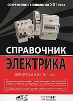 Справочник электрика для профи и не только... Современные технологии XXI века, 978-5-94387-863-3