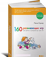 160 развивающих игр для детей от рождения до трех лет, 978-5-91671-514-9