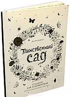 Таинственный сад. Издание для художников. 20 арт-постеров для оформления в багет, 978-5-389-10627-7