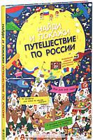Найди и покажи. Путешествие по России, 978-5-91982-529-6
