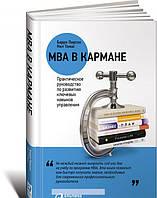 MBA в кармане. Практическое руководство по развитию ключевых навыков управления, 978-5-9614-5502-1
