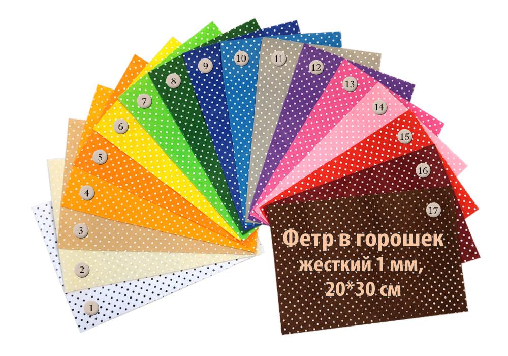 Фетр в горошек жесткий 1 мм, в наборе 17 цветов, 20x30 см, Китай