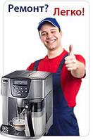 Ремонт кофеварок, кофемашин, кофейного оборудования