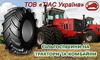 Сельхоз шины, на комбайны, трактора, косилки