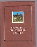 Библиотечка лекарственных растений Зимин В.М.