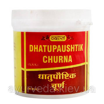 Дхатупауштик чурна, Dhatupaushtik Churna (100gm) омолаживающие качества, придает силы и энергию