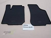 Резиновые ковры в салон перед. SKODA Octavia Tour 00- (LUX) кт-2 шт.