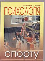 Р.С.Вейнберг Д.Гоулд Психологія спорту