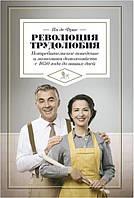 Революция трудолюбия : Потребительское поведение и экономика домохозяйств с 1650 года до наших дней Фрис Я