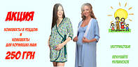 АКЦИЯ! Комплект двойка для беременных и кормящих мам - 250 грн.!
