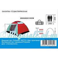 Палатка туристическая трехместная SY 019: 2х2х1,35 м