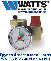 Группа безопасности котла WATTS KSG 30 N до 50 кВт
