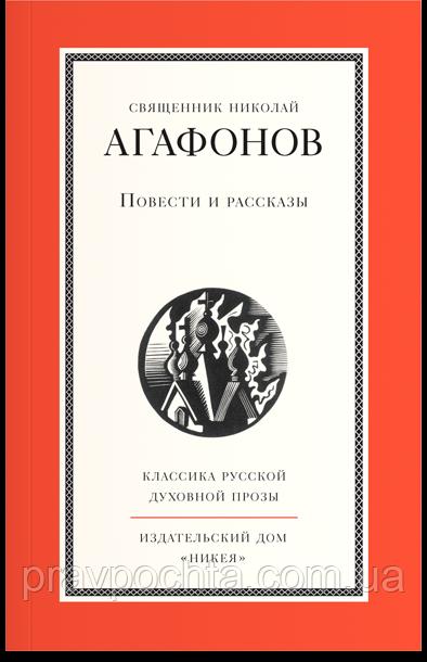 Повести и рассказы. Протоиерей Николай Агафонов