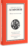 Повести и рассказы. Протоиерей Николай Агафонов, фото 2