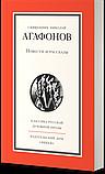 Повести и рассказы. Протоиерей Николай Агафонов, фото 3