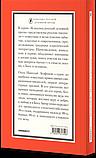 Повести и рассказы. Протоиерей Николай Агафонов, фото 4
