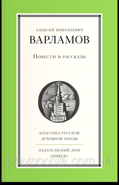 Повести и рассказы Варламов Алексей