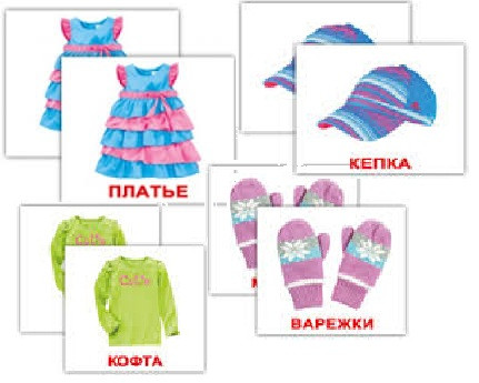 Развивающие карточки Домана Одежда англ и рус