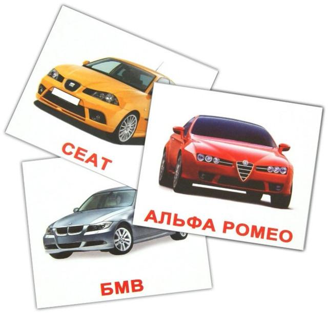 Карточки Домана марки машин