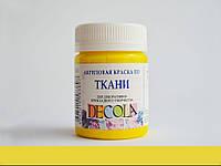 Акриловая краска по ткани Средняя Желтая, Decola