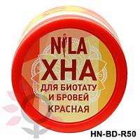 Натуральная хна красного цвета для бровей и био - тату, 50 г