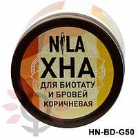 Натуральная хна коричневого цвета для росписи тела и окрашивания бровей, 50г
