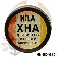 Гипоаллергенная коричневая хна для бровей и биотату, 10г