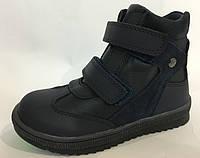 Демисезонные ботинки на мальчиков натуральная кожа от ТМ Tom.M разм (с 27-по 32)