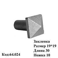 Заклепка кованая 30х19х19x10 мм Арт. AD-64.024