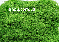 Сизаль ,цвет зеленый(1 упаковка 45грамм)