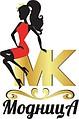 MK Модница