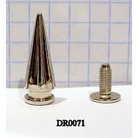 Декоративный шип 15 - 20 мм (100 шт)