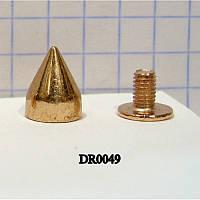 Декоративный шип 9 мм (100 шт)