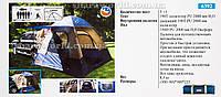 Палатка - багажник на авто Coleman 6392