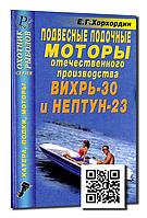 Книга - Подвесные лодочные моторы отечественного производства «Вихрь-30» и «Нептун-23»