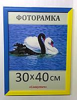Фоторамка, пластиковая, 30*40, рамка, для фото, дипломов, сертификатов, грамот, вышивок 1611-к