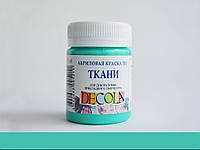 Акриловая краска для ткани Мятная, Декола, Невская Палитра