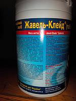 Дезинфицирующее средство Жавель-Клейд 1кг(300таблеток)