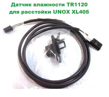 Датчик влажности в сборе KTR1120A для расстойки UNOX XL 405, 415 и др.