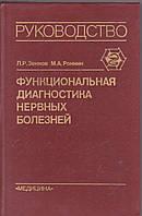 Л.Р.Зенков М.А.Ронкин Функциональная диагностика нервных болезней