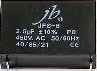 Насос (деталь) - Конденсатор насоса (пусковой) 2,5 микрофарада, код сайта