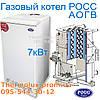 Газовый котел Росс-Люкс АОГВ-7 квт (напольный стальной дымоходный)
