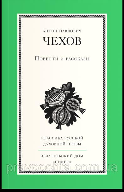 Повести и рассказы. Чехов Антон Павлович