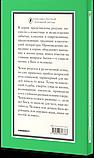 Повести и рассказы. Чехов Антон Павлович, фото 4
