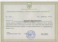 Сертификат оценщика, СОД