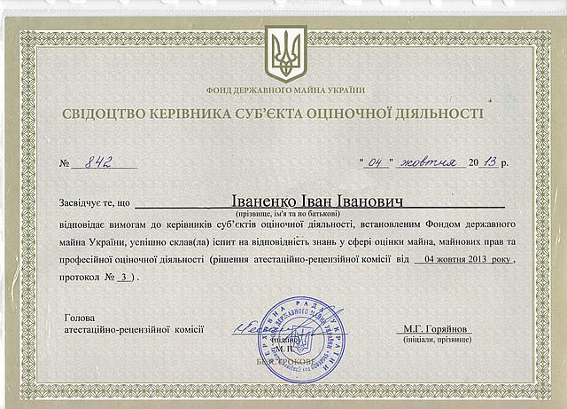 Сертификация оценщиков недвижимости сертификация услуг и управление качеством предприятий питания