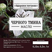 Масло чёрного тмина, 1000мл